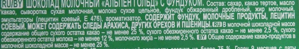 Фундук (Молочный шоколад) - Ингредиенты - ru