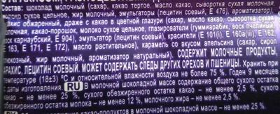 MAX FUN (арахис, разноцветные драже, карамель) - Ingrédients - ru