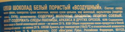 """Шоколад белый пористый """"Воздушный"""" - Ingrediënten - ru"""