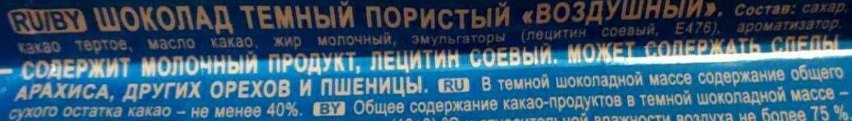 Воздушный Тёмный шоколад - Ингредиенты - ru