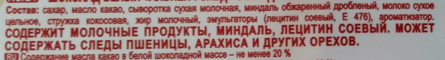 Белый шоколад Миндаль и кокос - Ingrediënten - ru