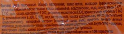 Пряники заварные «Медовые» - Ingredients - ru