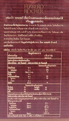 费列罗榛品巧克力糖果礼盒259.2克 - 产品 - fr