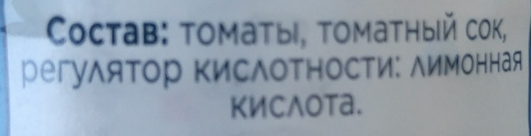 Резанные томаты в томатном соке - Ingrediënten - ru