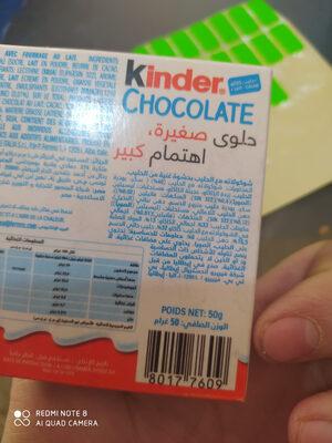 Kinder Chocolat - نتاج - ar