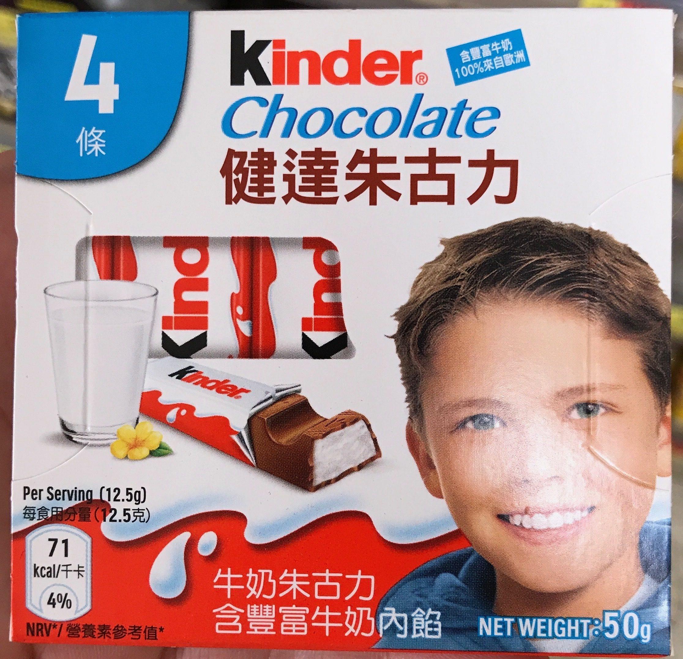 Kinder Chocolat - 产品 - zh