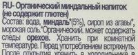 Almond - Ингредиенты