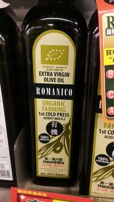 romanico olive oil - Product