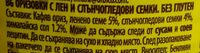 Rice cakes - Ingredients - en