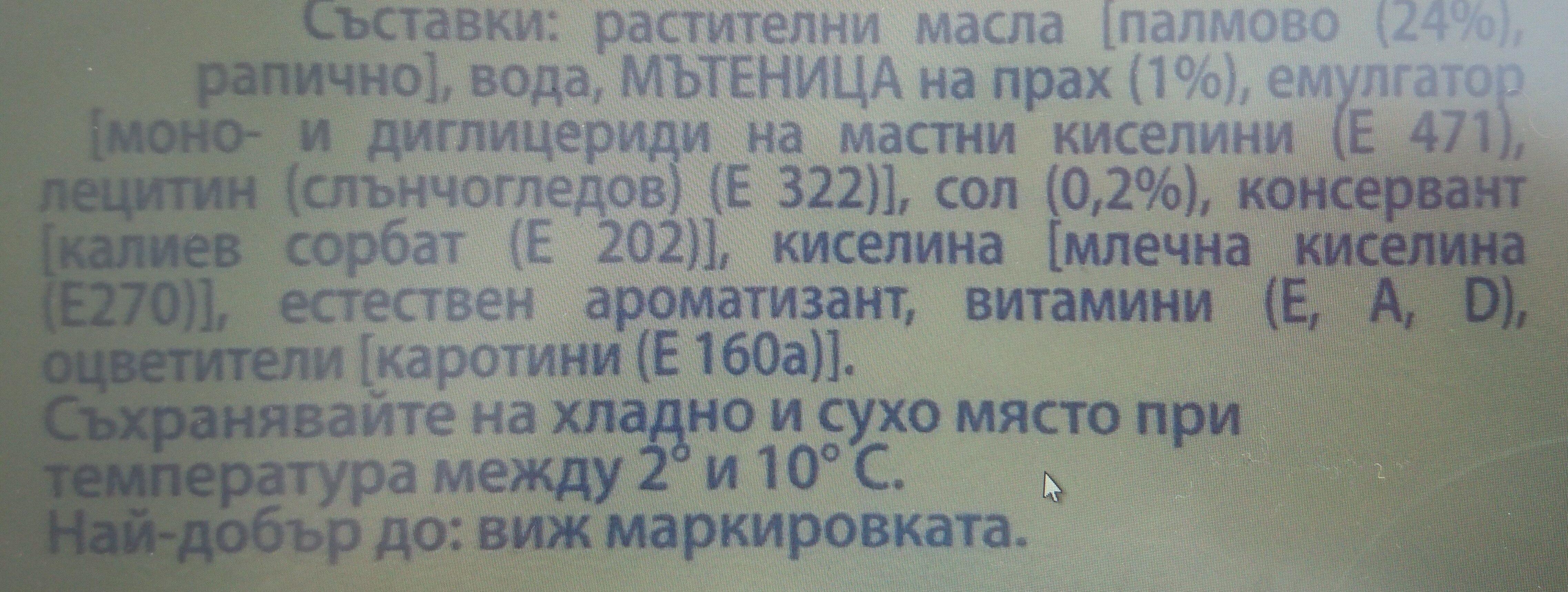 Калиакра с вкус на масло - Ingredients - en