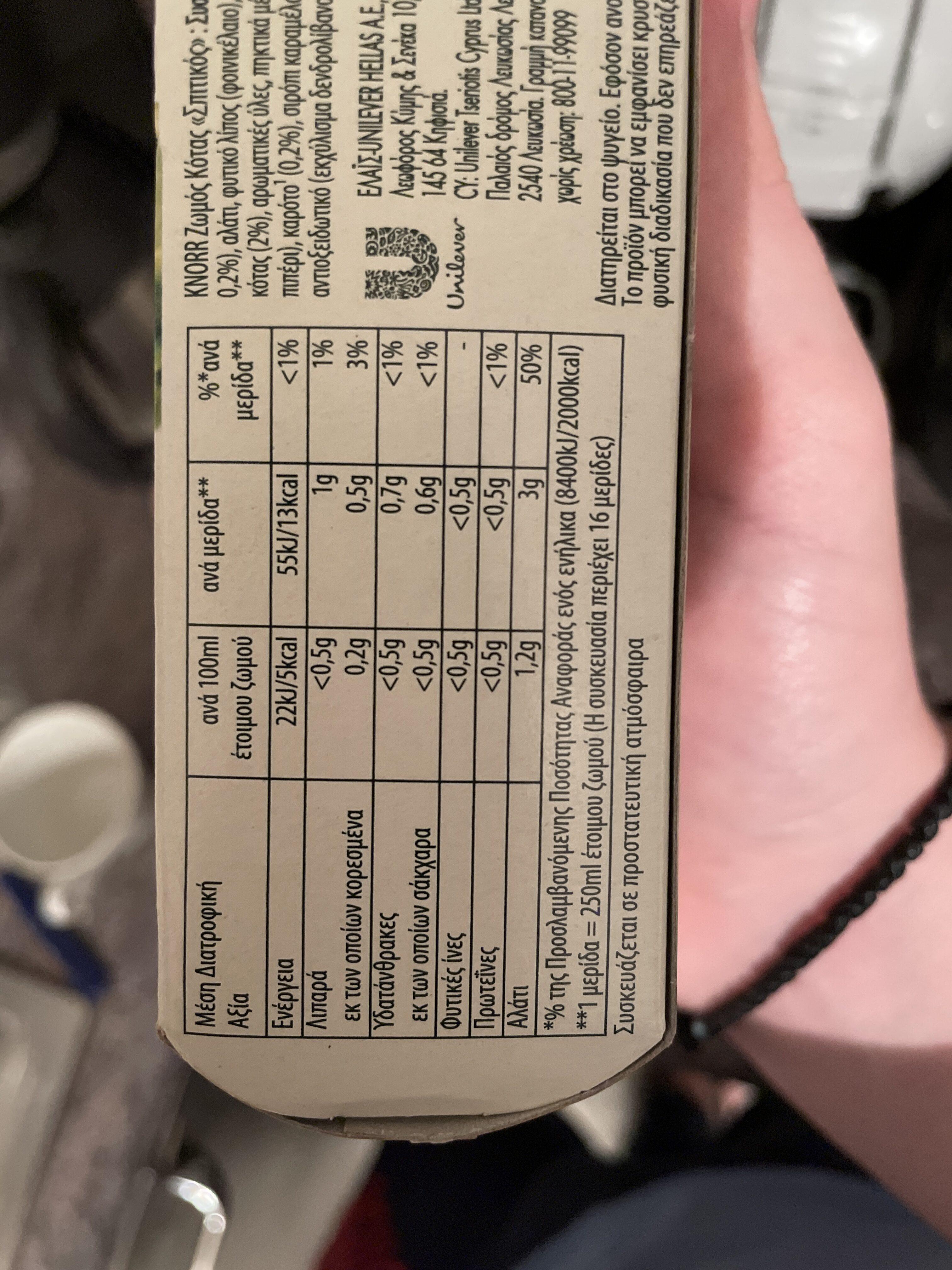"""Ζωμός Κοτας """"Σπιτικος"""" - Nutrition facts - en"""