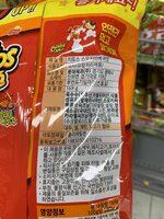 치토스 - Ingredients - ko