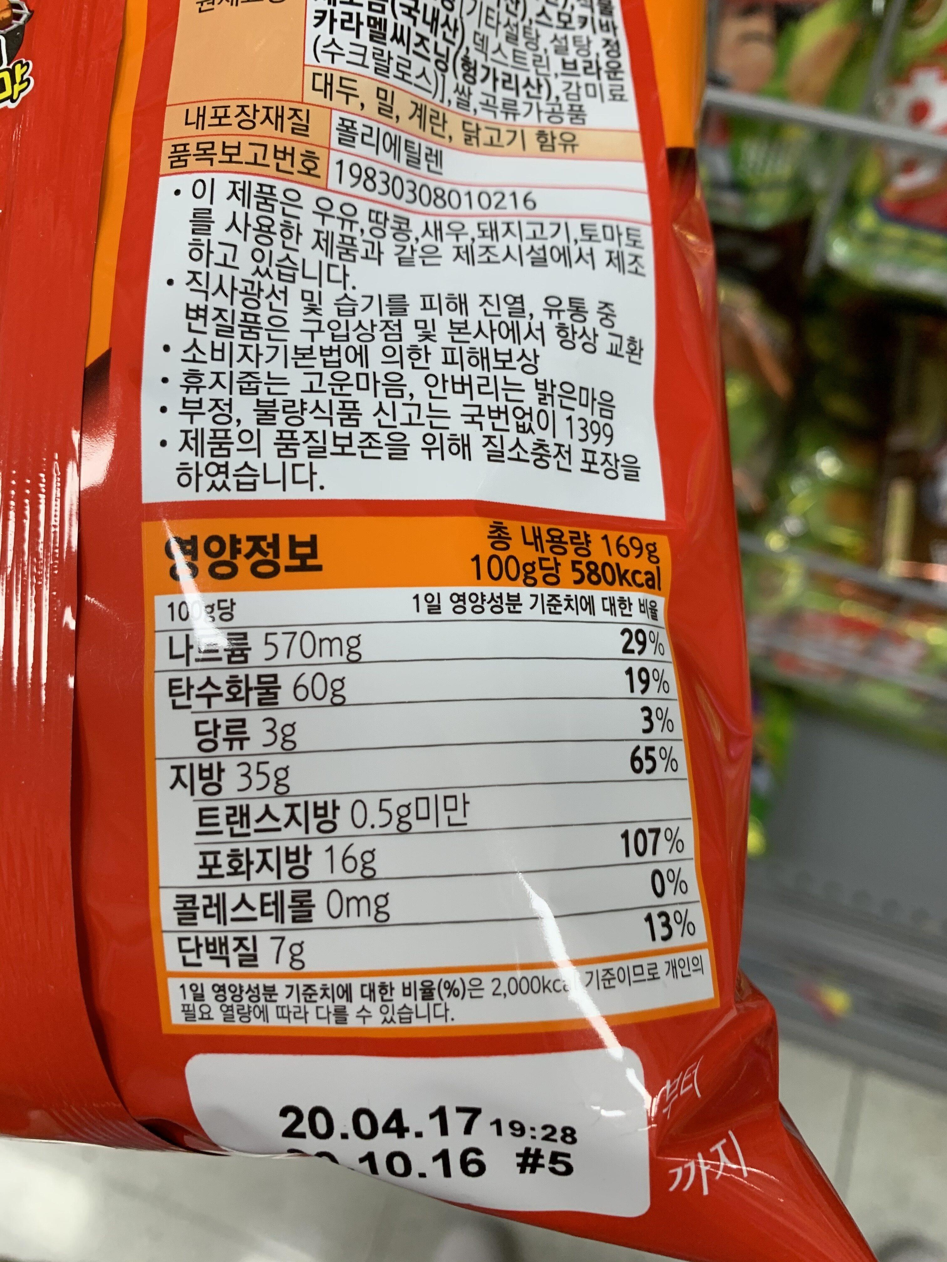 치토스 - Nutrition facts - ko