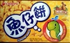 Korepab Snack (Chicken Flavour) - Product