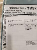 Organic Roasted Laver - Ingredienti - en