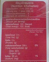 น้ำทับทิมผสมน้ำผลไม้รวม 100% - Informations nutritionnelles - th