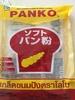 Panko Japanisches Paniermehl Grob 200 G Tempura Lobo - Product