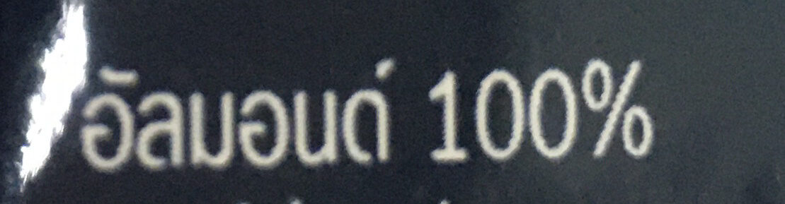 อัลมอนด์ - Ingredienti - th