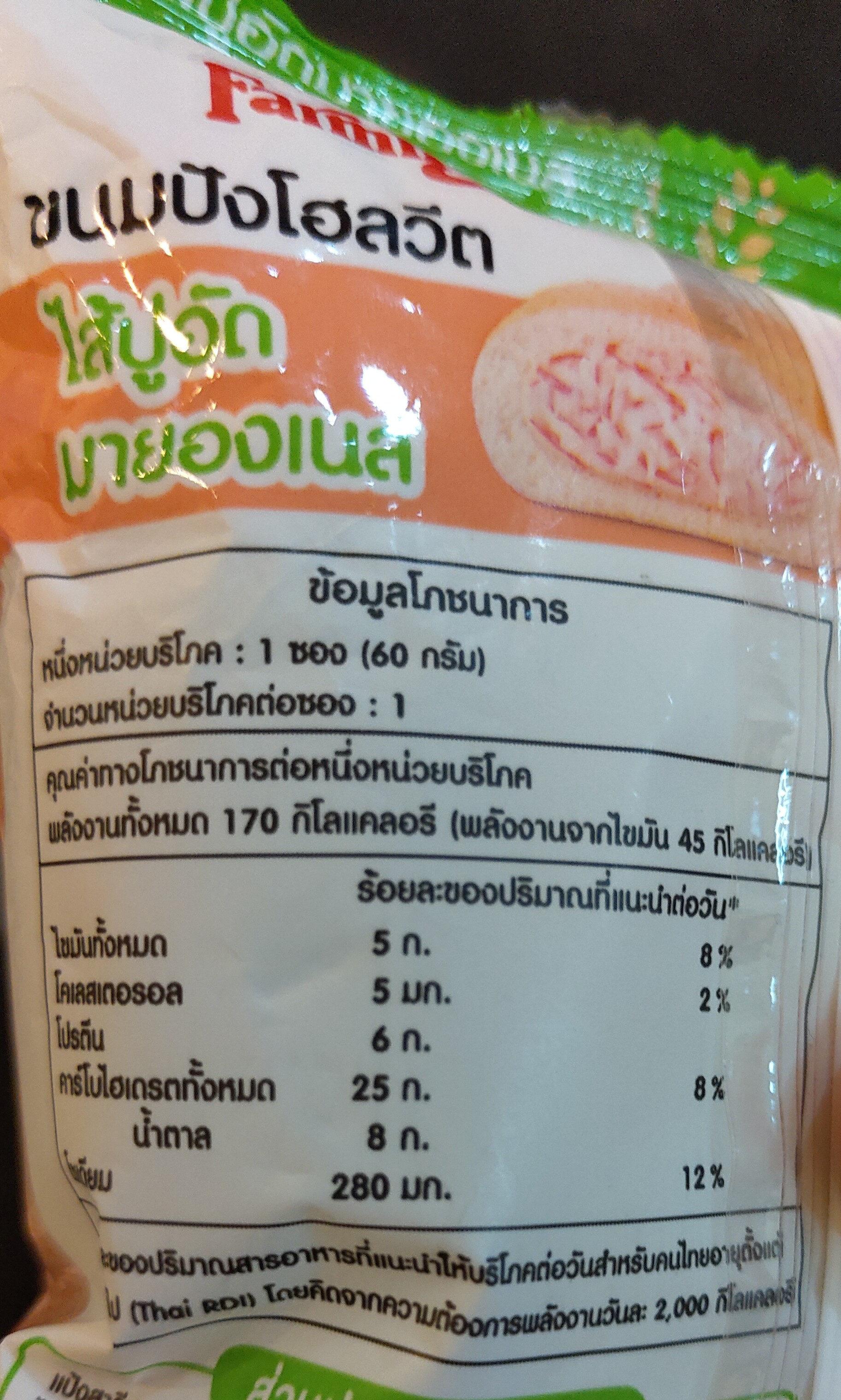 ขนมปังโฮลวีตไส้ปูอัดมายองเนส - Nutrition facts - th