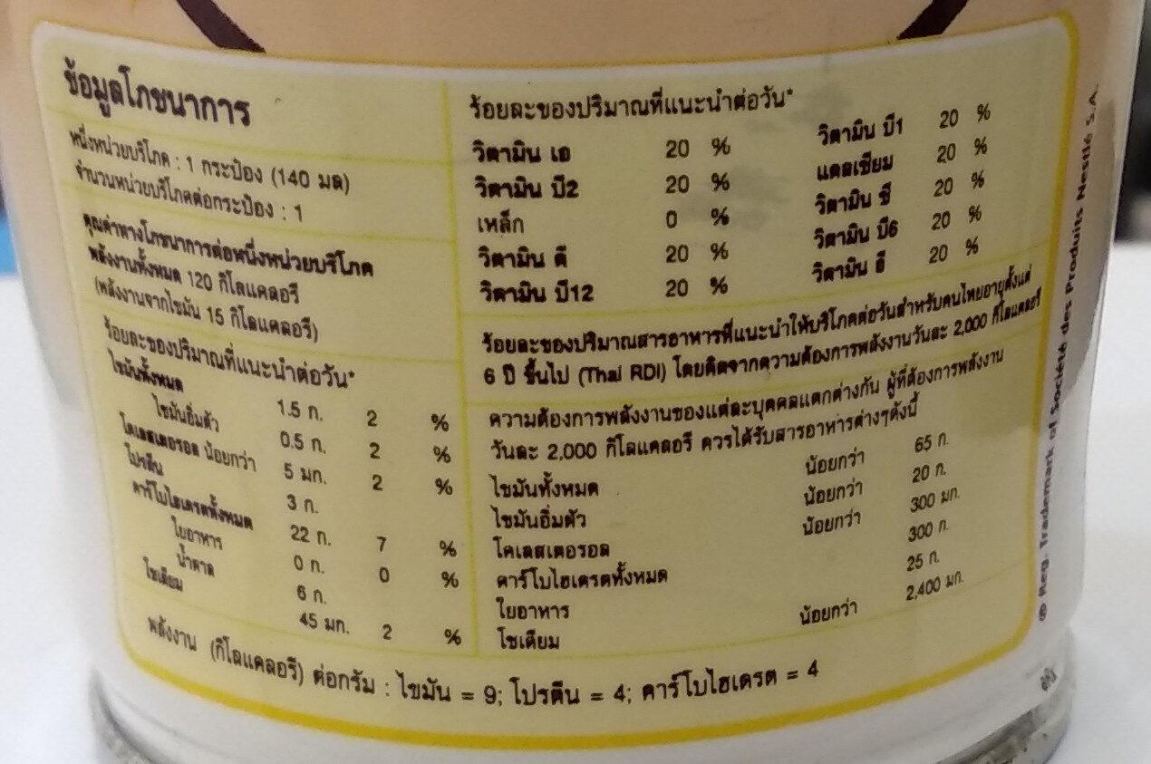 เครื่องดื่มนมผสมมอลต์ ตราหมีโกลด์ - Nutrition facts