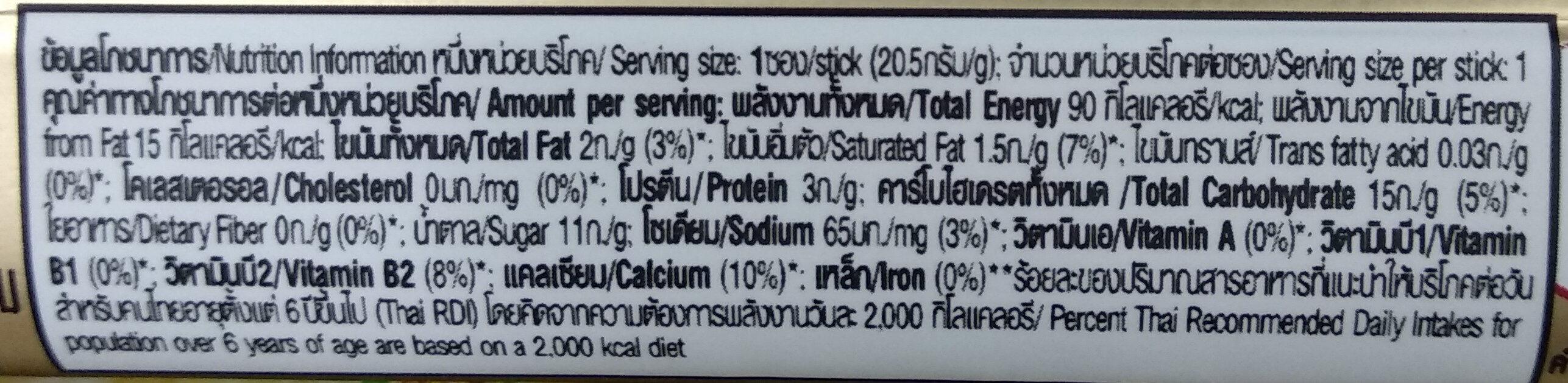 เนสกาแฟโกลด์ คาปูชิโน - Nutrition facts