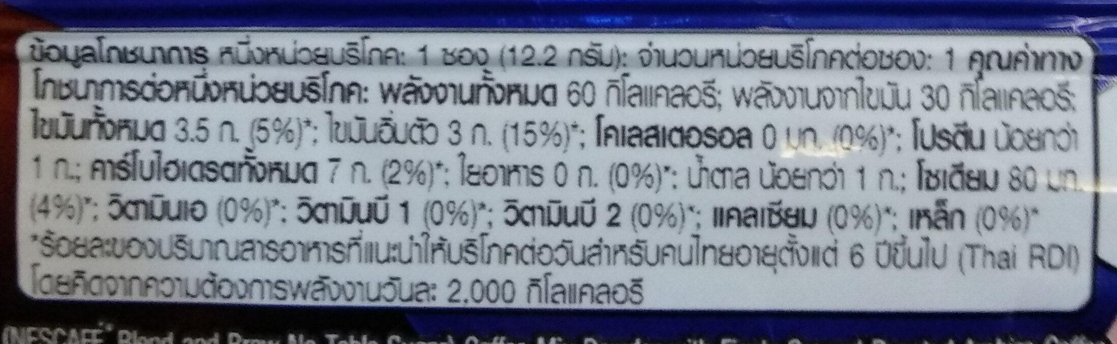 เนสกาแฟ เบลนด์ แอนด์ บลิว สูตรไม่เติมน้ำตาล - Nutrition facts