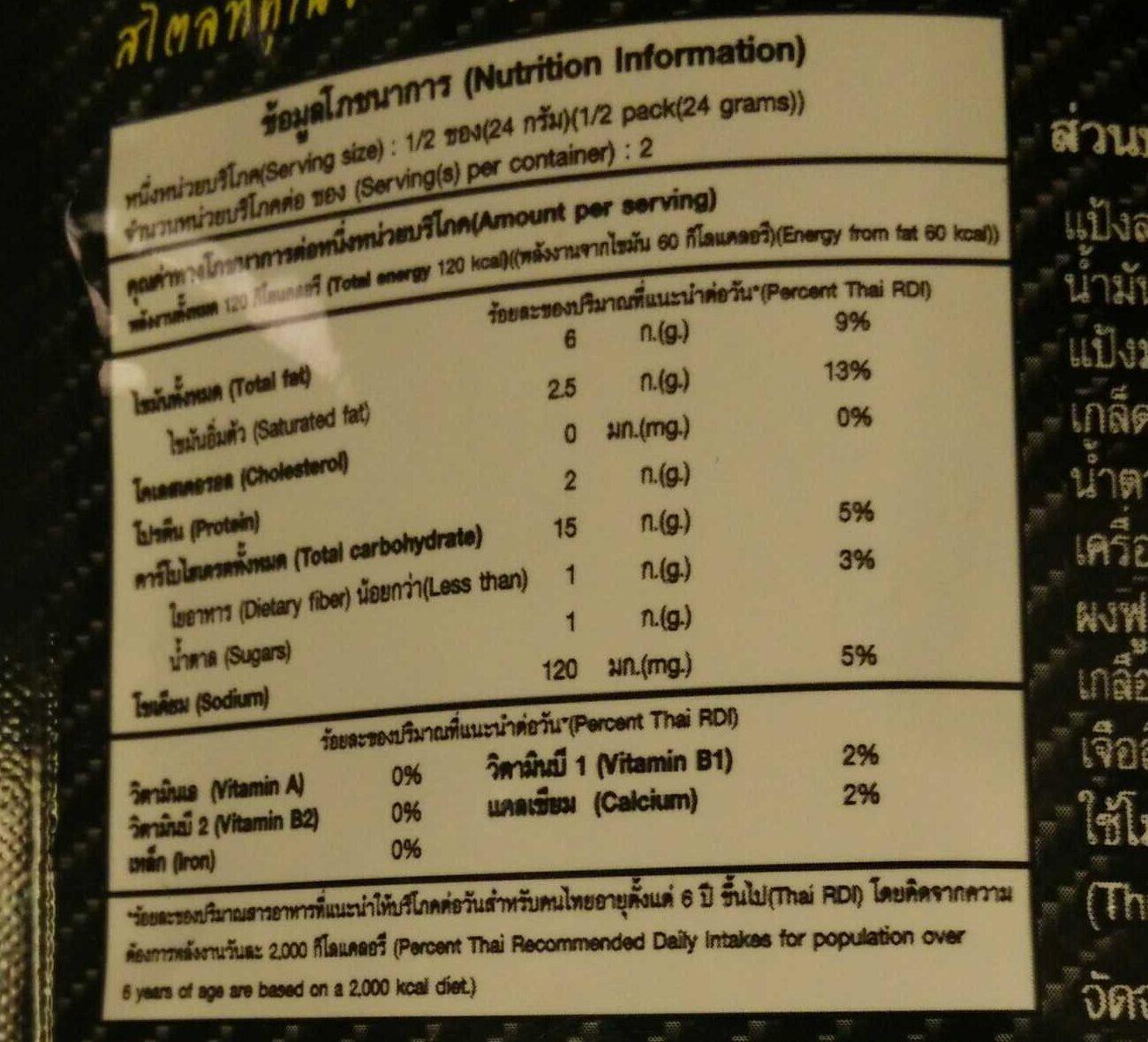 Drumstick snack - Informations nutritionnelles - en