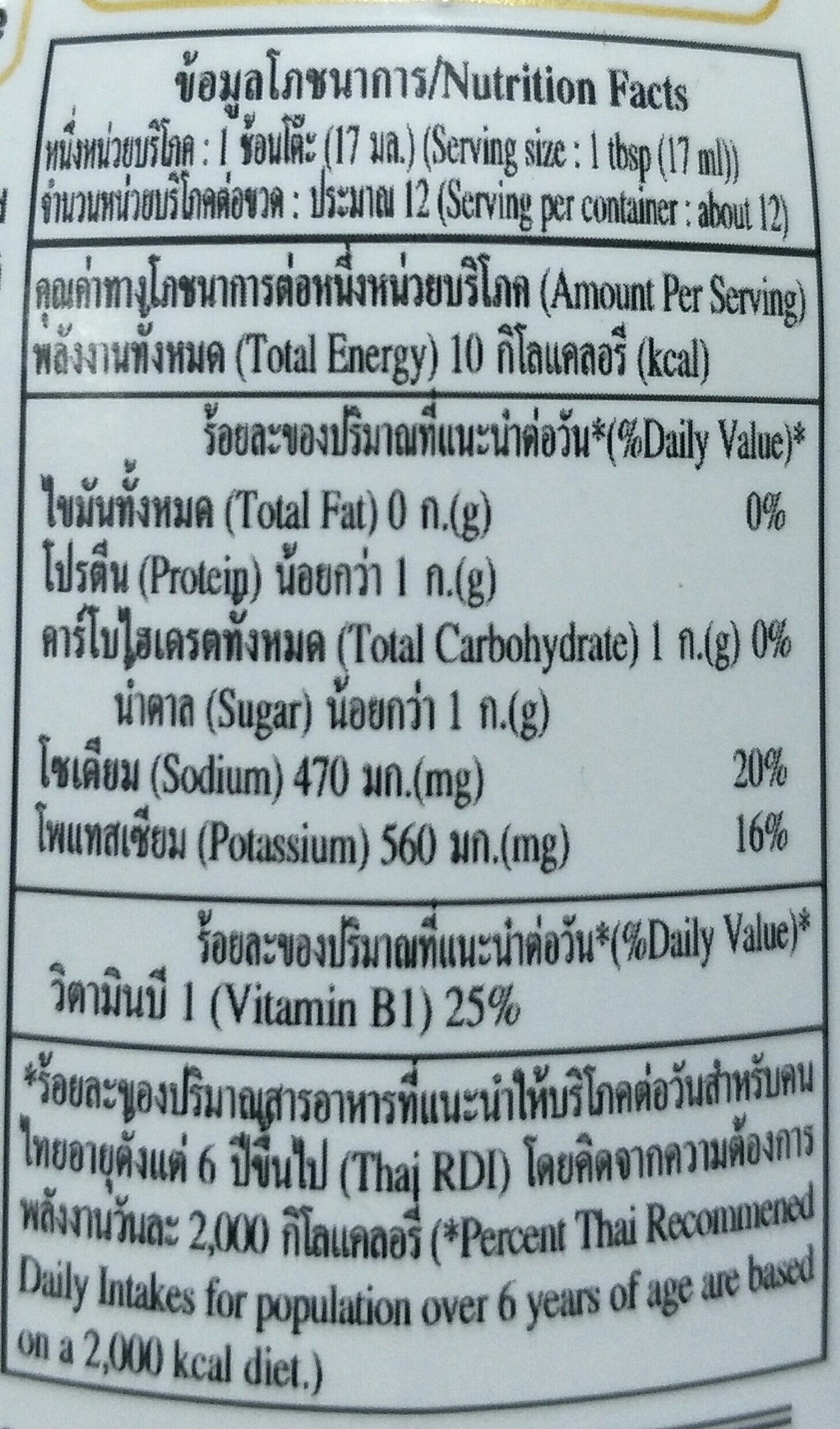 ซอสเหยาะจิ้ม healthy fit less sodium40% - Nutrition facts - th