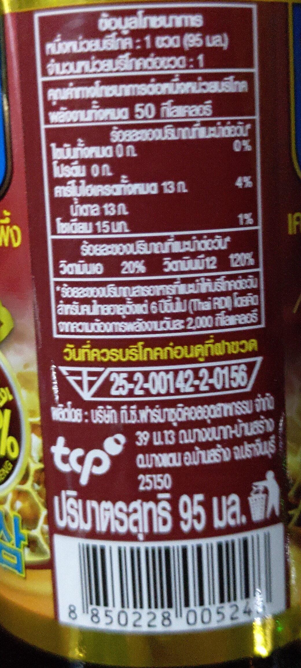 เครื่องดื่มโสมเกาหลีสกัดและน้ำผึ้ง - Informations nutritionnelles - th