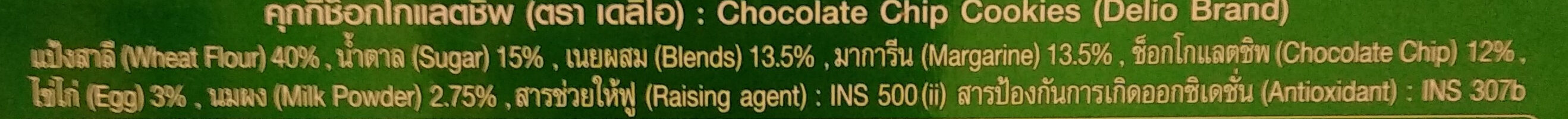 คุกกี้ เดลิโอ ตรา เอส แอนด์ พี - Ingredients