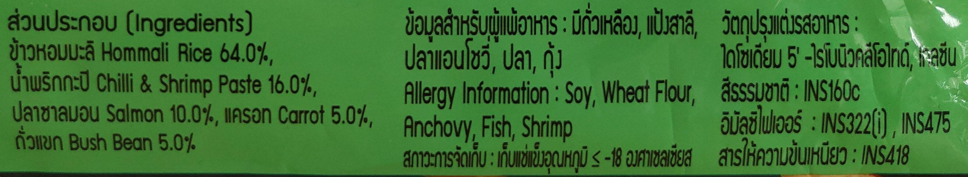 ข้าวผัดน้ำพริกปลาซาลมอน - Ingrediënten