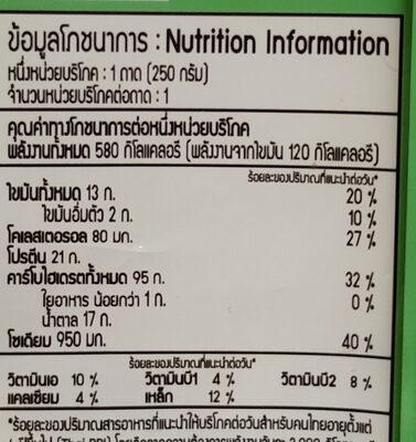 ข้าวผัดน้ำพริกปลาซาลมอน - Voedingswaarden