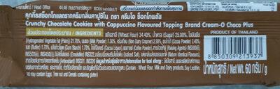 ครีมโอกลิ่นคาปูชิโน่ - Ingredients
