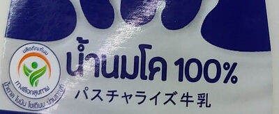 นมจืด - Ingrediënten - th