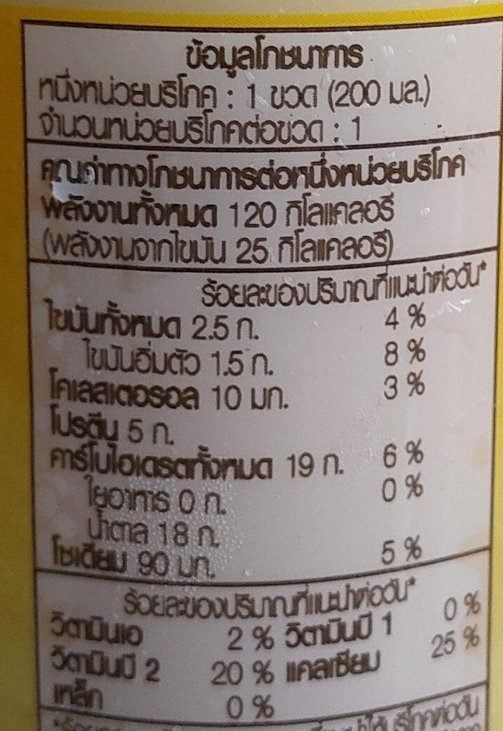 นม กลิ่นมะม่วงอกร่อง - Voedingswaarden - th