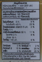 Coffee flavored milk Meiji - Nutrition facts - en