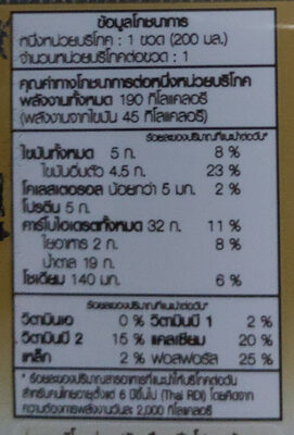Coffee flavored milk Meiji - Informations nutritionnelles