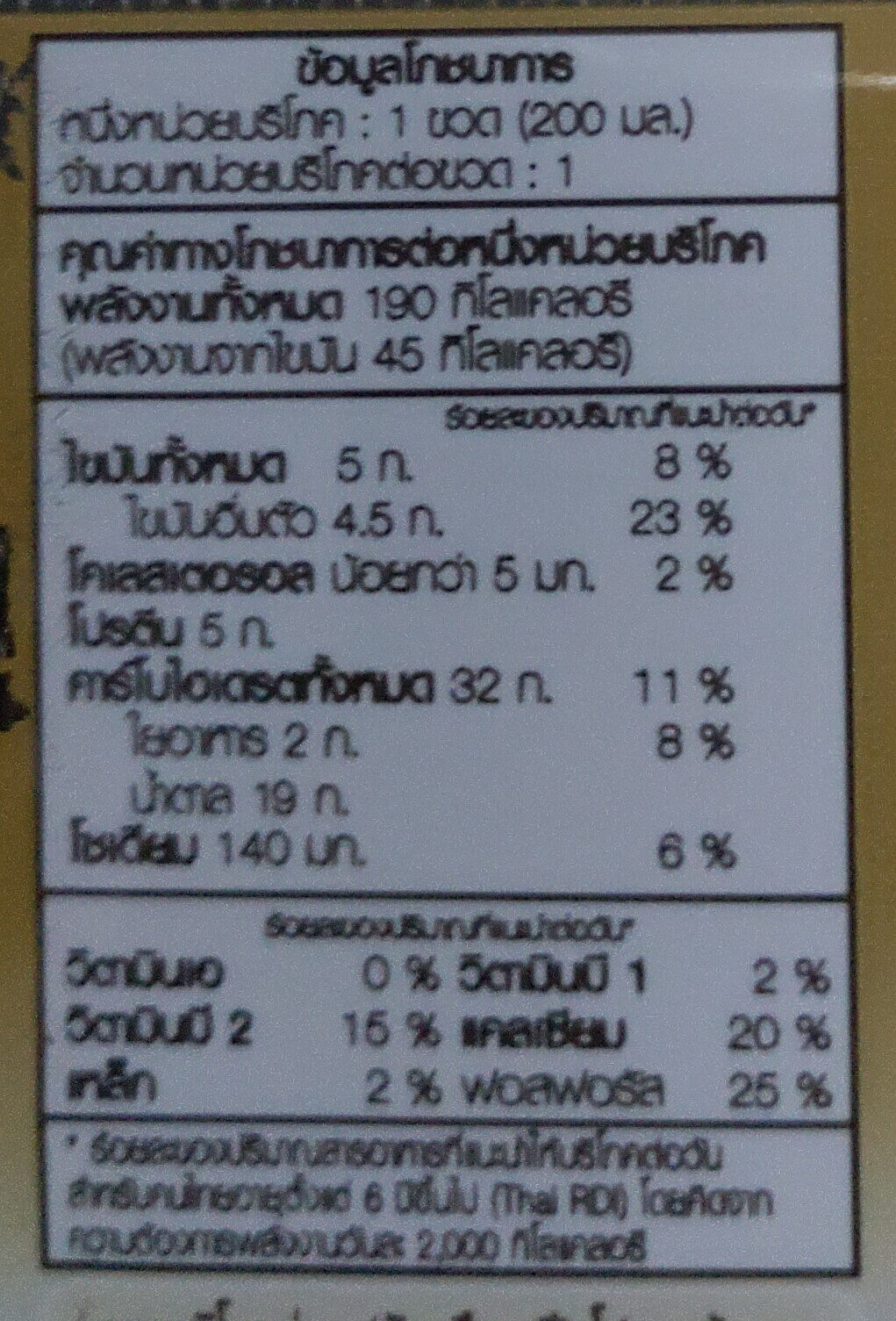 Coffee flavored milk Meiji - Informations nutritionnelles - en