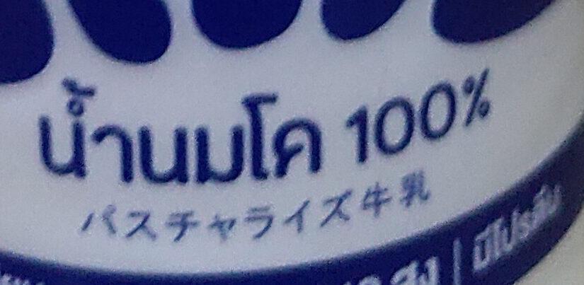 นมจืด meiji - Ingredienti - th