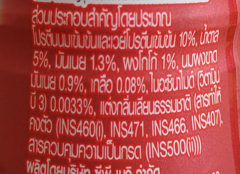 เมจิไฮโปรตีน - Ingrediënten - th