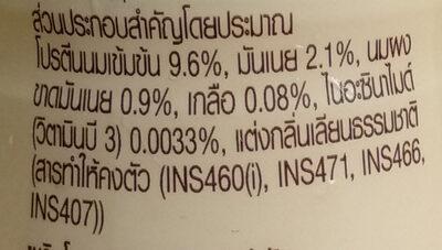 เมจิไฮโปรตีน สูตรไม่เติมน้ำตาลกลิ่นอัลมอนด์ - Ingrédients