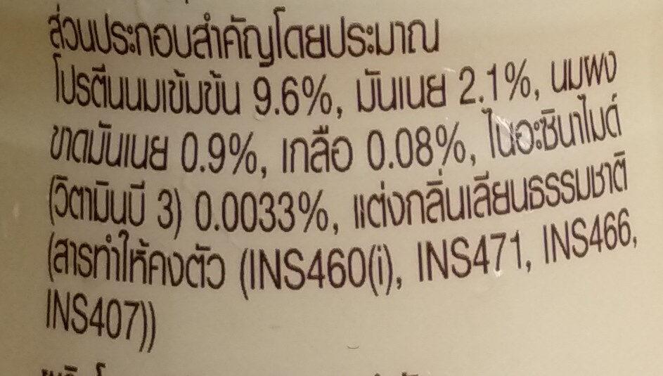 เมจิไฮโปรตีน สูตรไม่เติมน้ำตาลกลิ่นอัลมอนด์ - Ingrédients - th