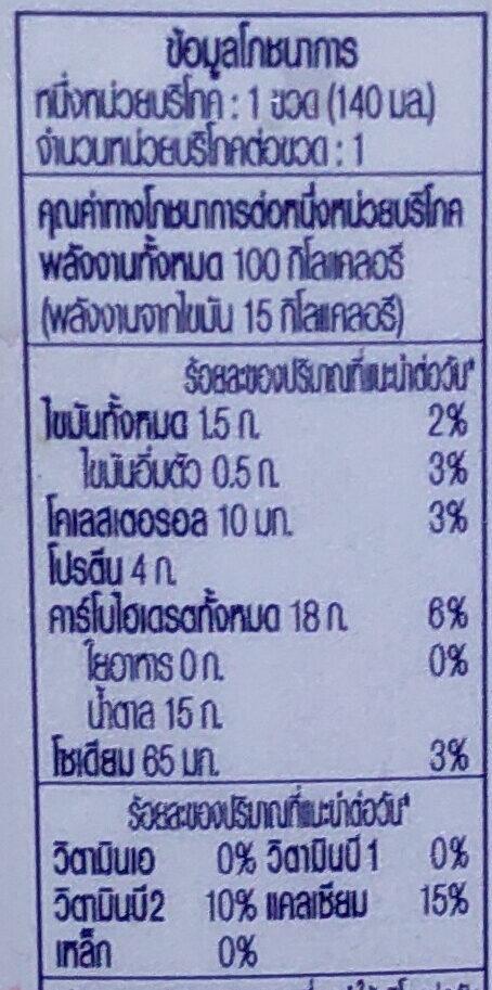นมเปรี้ยว เมจิ บัลเกเรีย สตรอเบอรรี่ - Voedingswaarden - th
