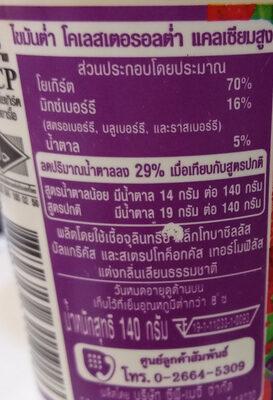 โยเกิร์ตรวมเบอร์รี่ ตราเมจิ - Ingrediënten