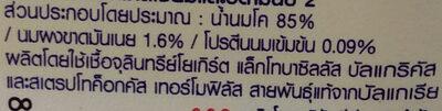 โยเกิร์ตชนิดก้อน รสธรรมชาติ ตราเมจิบัลแกเรีย - Ingredients