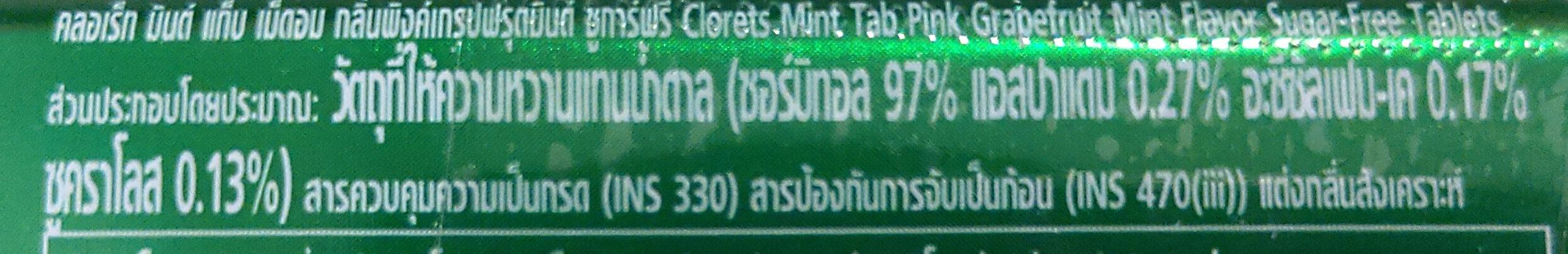 คลอเร็ท มินต์ แท็บ - Ingredients - th