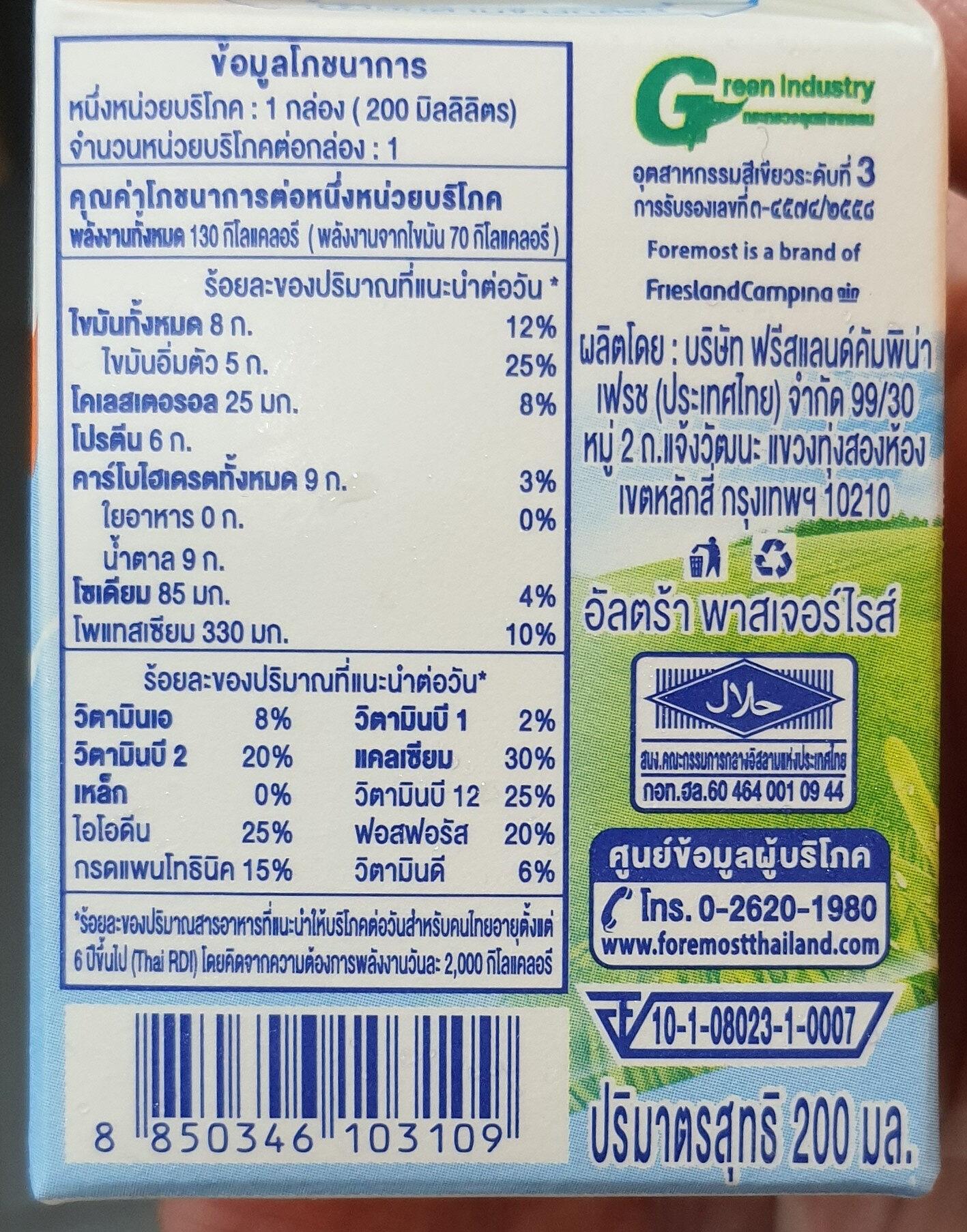 นมจืด - Ingredienti - th