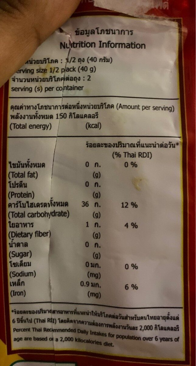 Pine Brand Bean Vermicelli 80G - Nutrition facts - th