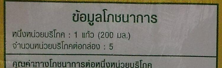 น้ำส้มเขียวหวานผสมเนื้อส้ม - Product - th