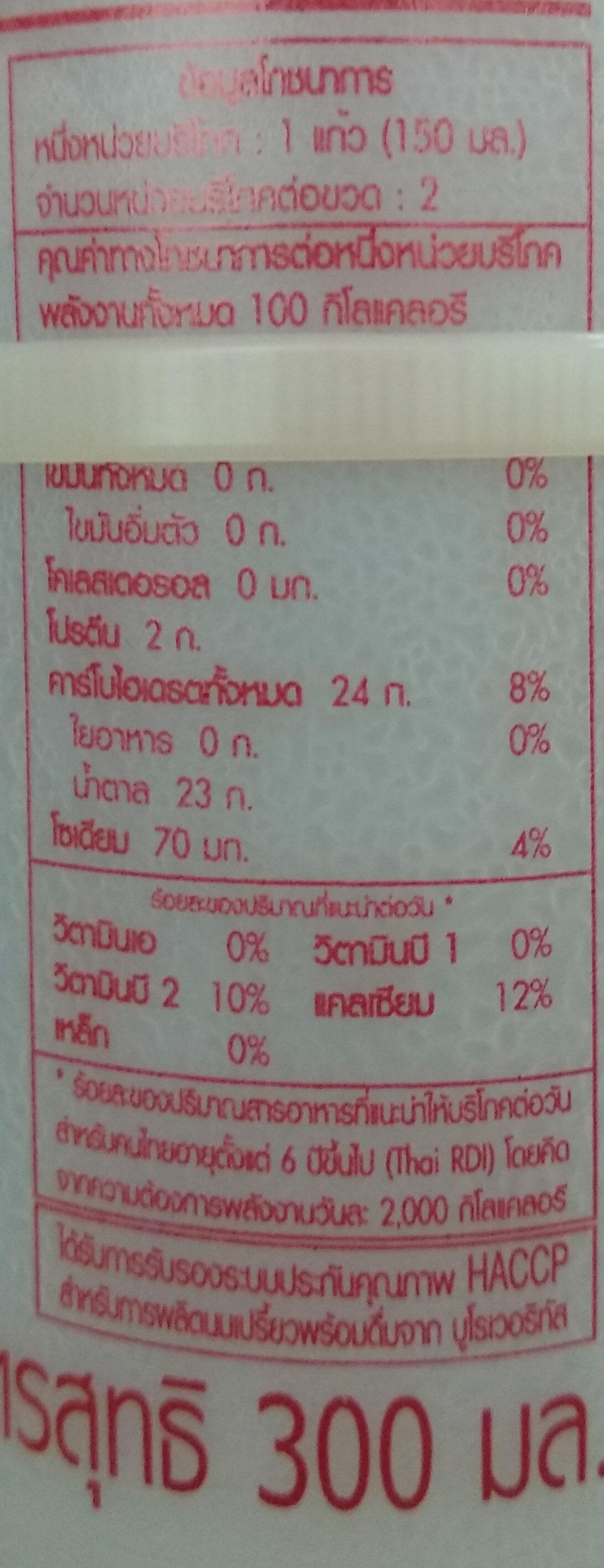 นมเปรี้ยวสูตรนมพร่องมันเนย - Voedingswaarden - th